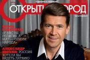 cover-Solodov-OG_09_2015-660x440[1]